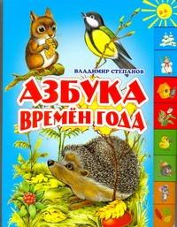 Степанов В.Д. - Азбука времен года обложка книги