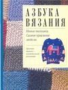 Азбука вязания Борисова М.Б.