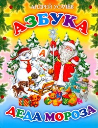Азбука деда мороза(70х90/16) Усачёв А.А.