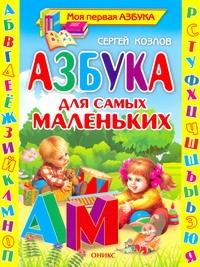 Азбука для самых маленьких Козлов А.В.