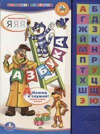 Хомякова К. - Азбука. Простоквашино обложка книги