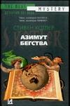Азимут бегства Котлер С.
