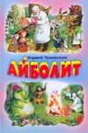Чуковский К.И. - Айболит обложка книги