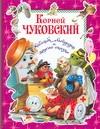 Айболит, Мойдодыр и другие сказки Чуковский К.И.