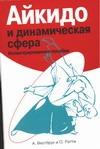 Вестбрук А., Ратти О. - Айкидо и динамическая сфера обложка книги
