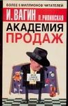 Вагин И.О. - Академия продаж обложка книги