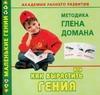 Академия раннего развития. Методика Глена Домана, или Как вырастить гения Дмитриева В.Г.