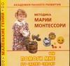 Академия раннего развития. Методика Марии Монтессори, или Помоги мне это сделать Дмитриева В.Г.