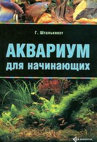 Шталькнехт Г. - Аквариум для начинающих обложка книги