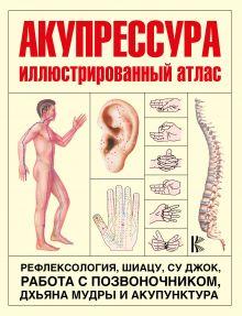 . - Акупрессура обложка книги