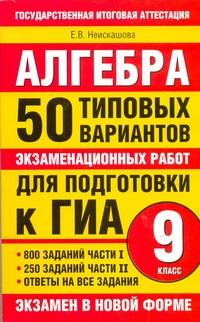 Неискашова Е.В. - ГИА Алгебра. 9 класс. 50 типовых вариантов экзаменационных работ для подготовки к ГИ обложка книги