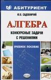 Садовничий Ю.В. - Алгебра. Конкурсные задачи с решениями обложка книги