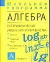 Ерина Т.М. - Алгебра. Логарифмические уравнения и неравенства обложка книги