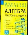 Ерина Т.М. - Алгебра. Текстовые задачи обложка книги