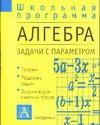 Ерина Т.М. - Алгебра: задачи с параметром обложка книги