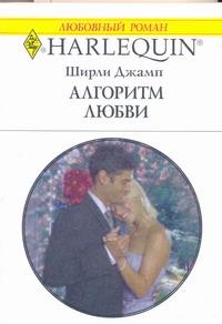 Алгоритм любви Джамп Ш.