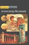 Бриан П. - Александр Великий. Из Греции на Восток обложка книги
