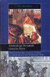 Александр Великий. Смерть бога Догерти П.