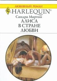 Алиса в стране любви Мартон С.