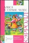 Алиса в стране чудес Кэрролл Л., Олейников И., Тикер Г.
