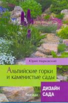 Альпийские горки и каменистые сады(мел)