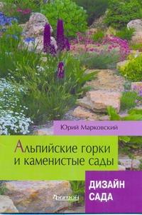 Альпийские горки и каменистые сады(мел) Марковский Ю.Б.