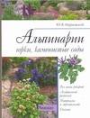 Марковский Ю.Б. - Альпинари, горки, каменистые сады. обложка книги