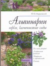 Альпинари, горки, каменистые сады. Марковский Ю.Б.