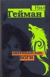 Гейман Н. - Американские боги обложка книги