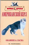 Матюхина - Американский керл обложка книги