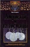 Склярова Вера - Амулеты и талисманы обложка книги