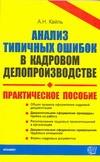 Кайль А.Н. - Анализ типичных ошибок в кадровом делопроизводстве обложка книги