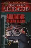 Аналитик:Судебная неделя Черкасов Д.