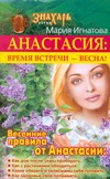 Игнатова Мария - Анастасия: время встречи - весна! обложка книги