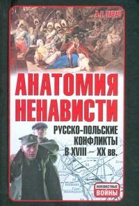 Анатомия ненависти.Русско-польские конфликты в 18-20 веках.