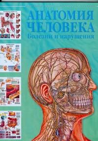 Анатомия человека. Болезни и нарушения Махиянова Е.Б.