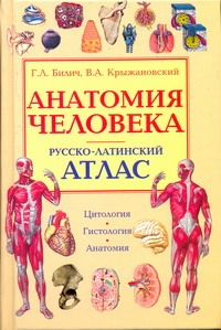 Билич Г. Л., Крыжановский В. А. - Анатомия человека. Русско-латинский атлас обложка книги