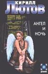 Лютов К. - Ангел и ночь обложка книги