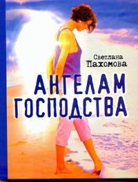 Пахомова С.В. - Ангелам господства обложка книги