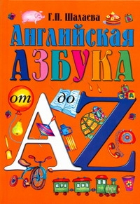 Шалаева Г.П. - Английская азбука от А до Z обложка книги