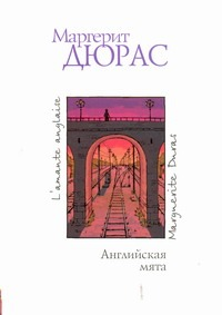 Дюрас Маргерит, Захарова О - Английская мята обложка книги