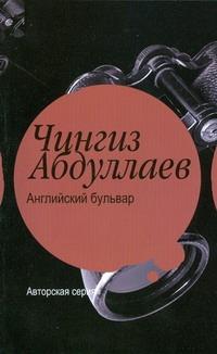Английский бульвар Абдуллаев Ч.А.
