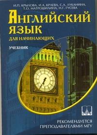 Гусева Н.Г., Краева И.А., Крылова И.П., Луканина С.А. - Английский язык для начинающих обложка книги