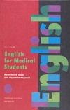 Кролик Н.И. - Английский язык для студентов-медиков обложка книги