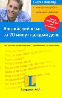 Кочан Дариш - Английский язык за 20 минут в день обложка книги