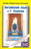 Дьяконов     3 Олег, Уэллс Г. - Английский язык с  Г. Уэллсом. Дверь в стене обложка книги