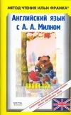 Милн А.А. - Английский язык с А.А. Милном Винни-Пух обложка книги
