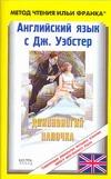 Ламонова Ольга, Уэбстер Джин - Английский язык с Дж. Уэбстер. Длинноногий Папочка обложка книги