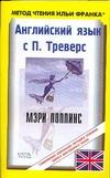 Кашевская Ирма, Треверс Памела - Английский язык с П.Треверс Мэри Поппинс обложка книги