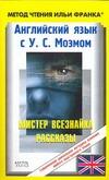 Беляева Н., Моэм С. - Английский язык с Уильямом Сомерсетом Моэмом. Мистер Всезнайка обложка книги